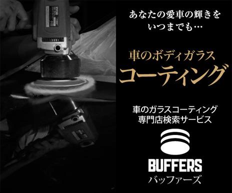 バッファーズ 車 洗車コーティング専門店-口コミ評判検索[BUFFERS]