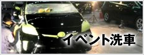 イベント洗車