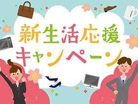 春の新生活応援!洗車キャンペーン